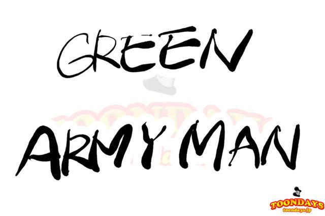 グリーンアーミーメンのサイン