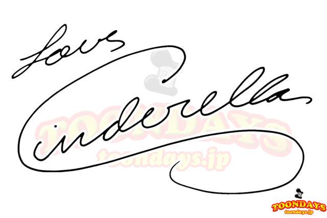 シンデレラのサイン