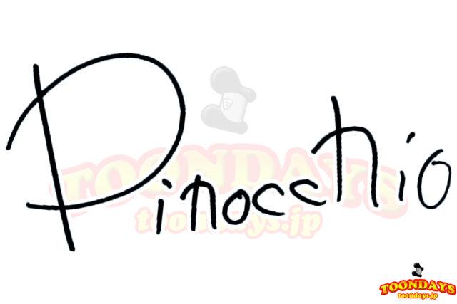 ピノキオのサイン