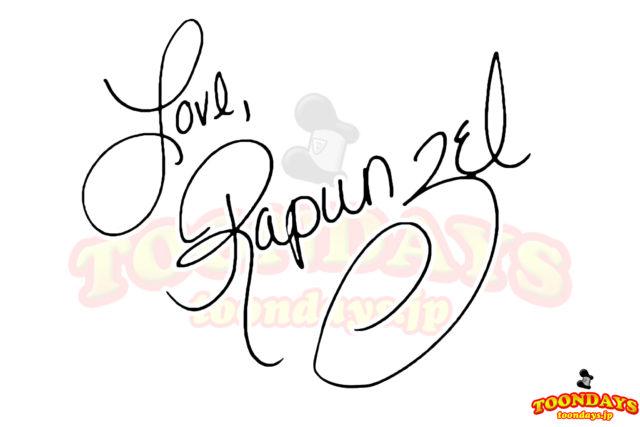 ラプンツェルのサイン