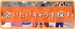 キャラクター図鑑『ディズショナリー』へ