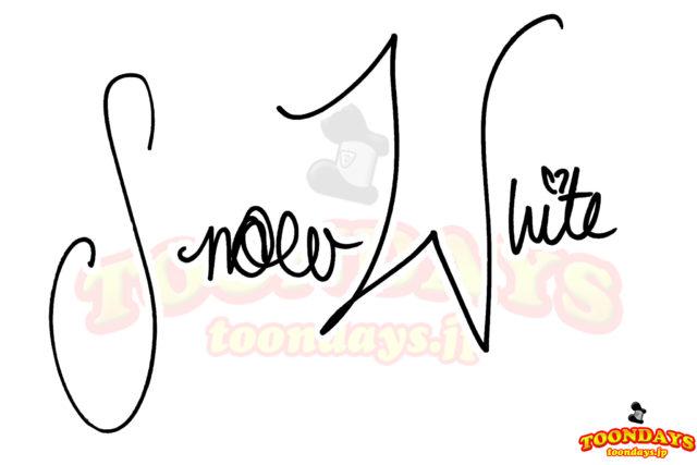 白雪姫のサイン