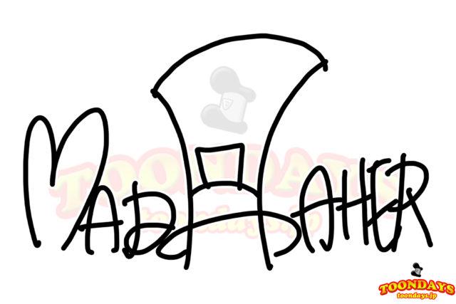 マッドハッター のサイン