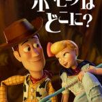 """【2つの新作】""""Disney+""""オリジナル『フォーキーのコレって何?』&『ボー・ピープはどこに?』が日本初登場"""
