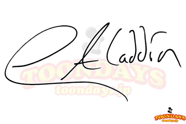 アラジンのサイン