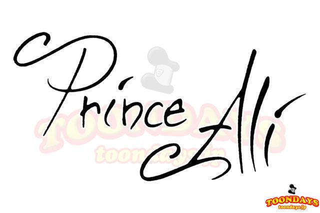 アリ王子のサイン