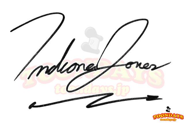 インディジョーンズのサイン