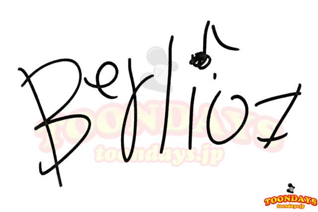 ベルリオーズのサイン