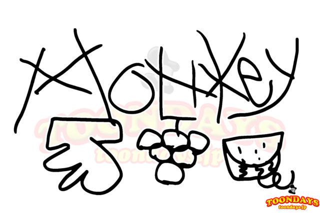 モンキーのサイン