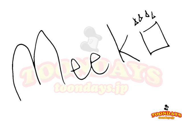 ミーコのサイン