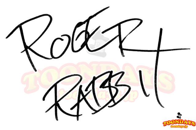 ロジャー・ラビットのサイン