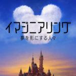 『イマジニアリング~夢を形にする人々』がディズニー+で限定配信決定