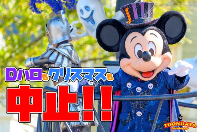 """【悲報】ディズニーの季節イベント中止に!2020年のDハロ、クリスマス、カウントダウンは""""なし"""""""